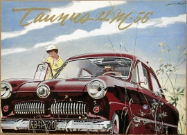 Broschyr Ford Taunus 12 M 1956